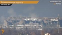 У Донецьку обстрілюють аеропорт