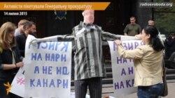 Активісти під Генпрокуратурою вимагали відставки Гузиря