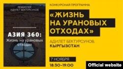 """""""Бир дүйнө Кыргызстан-2020"""" фестивалына катышып жаткан тасмалардын бири."""