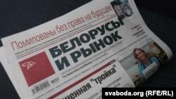 Ілюстрацыйнае фота. Нумар газэты «Беларусы ірынак»