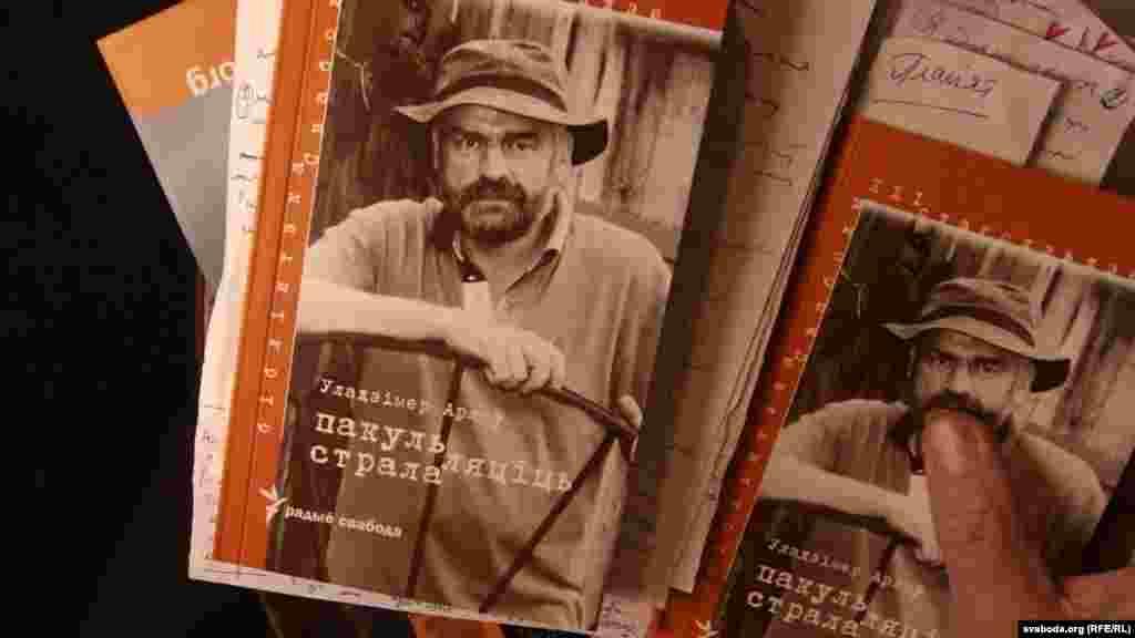 "Belarus – A presentation of the book ""Until the arrow flies» by Uladzimer Arlou. Minsk, 05Jun2012"