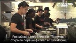 Блины и пельмени: кто кормит жителей Манхэттена русской едой?