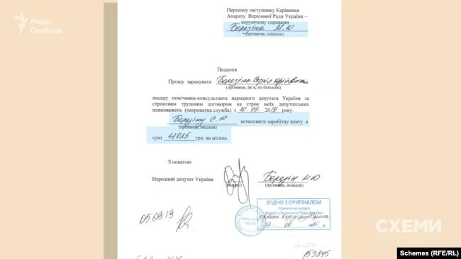 А 5 вересня Березін зробив подання до апарату ВРУ з проханням призначити брата Сергія Березіна його помічником із зарплатою в 48 тисяч гривень