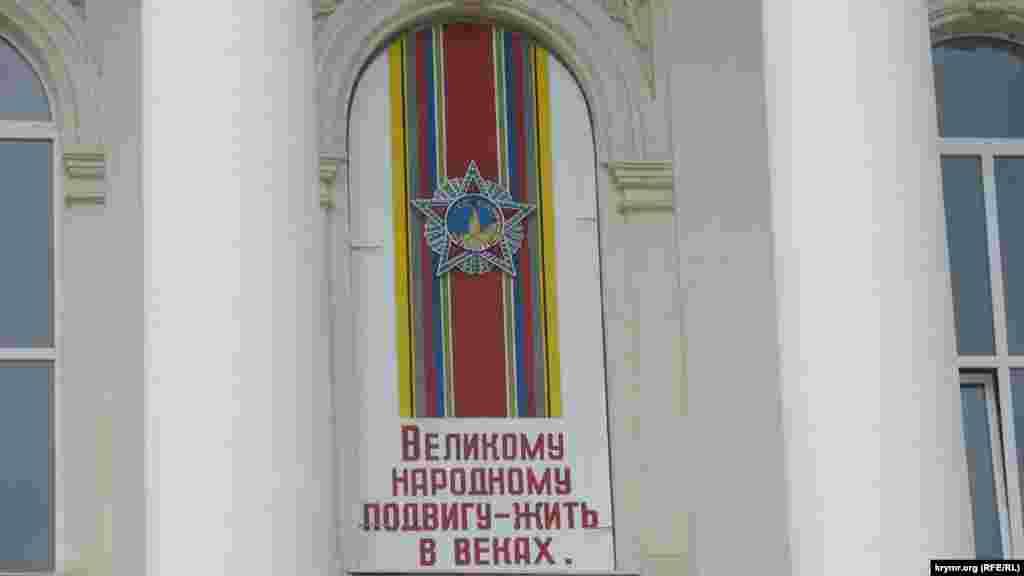 Балалар мен жастар шығармашылығы сарайы. Севастополь.