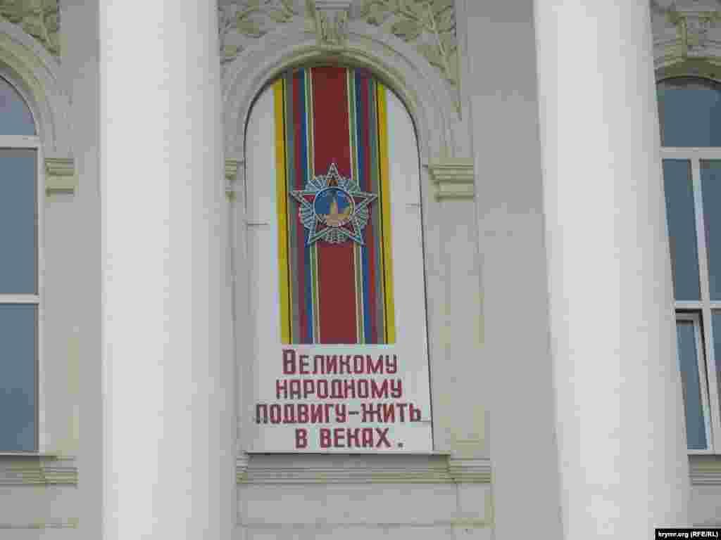 Плакаты Советского периода, похоже, сохранились со времён распада СССР, теперь они красуются над головами современной молодежи. Дворец детского и юношеского творчества. Пр.Нахимова, Севастополь
