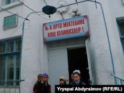 Мектепке кире бериште дале СССРдин герби турат.