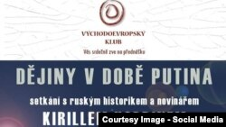 Афиша встречи К.Кобрина с участниками Восточноевропейского клуба