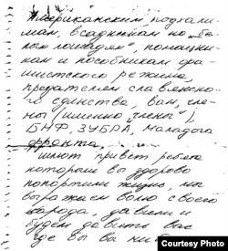 Фрагмэнт ананімнай запіскі на адрас скаўтаў. Беларусь, 2001.