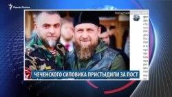 Видеоновости Кавказа 18 ноября