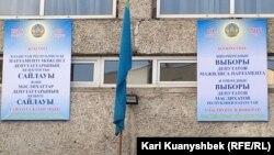 Призыв голосовать в день выборов на здании.