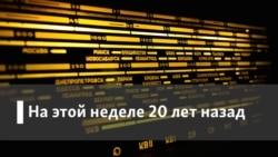 Радио Свобода на этой неделе 20 лет назад. Жена: Памяти Веры Набоковой