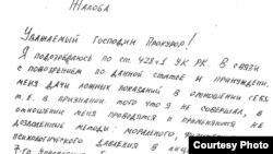 Фрагмент жалобы Берика Абдрахманова. Октябрь 2017 года.