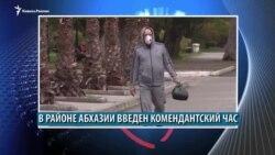 Видеоновости Северного Кавказа 9 апреля