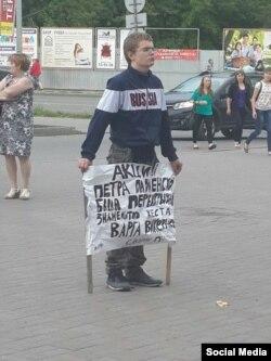 акция Глеба Астафьева