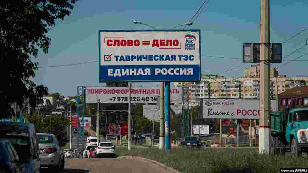 На проспекте Победы бигбордов от «Единой России» больше всего