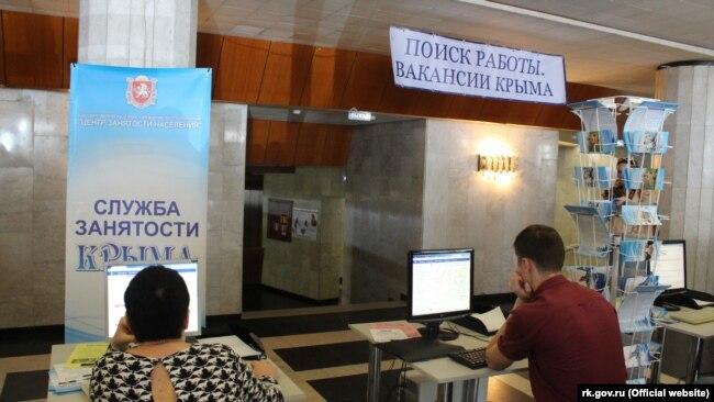 Ярмарка вакансий в Центре занятости Крыма, 2018 год