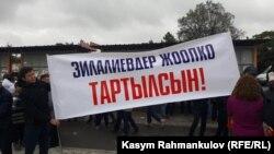 Бишкектеги акция. 30-сентябрь, 2017-жыл.