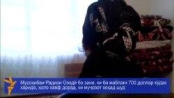Интервью Радио Озоди с женщиной, продавшей своего ребенка за 700 долларов