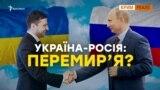 Навіщо Путін відпустив українців? | Крим.Реалії