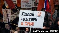 """На митинге """"Ваши выборы фарс!"""" в Москве, 5 декабря 2011"""