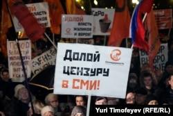 Сторонники оппозиции протестуют против итогов выборов в Госдуму. Москва, 5 декабря 2011 года.