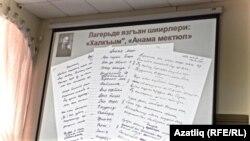 Чарада Идрис Асанинның төрмәдә язылган шигырьләре күрсәтелде