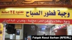 احد المطاعم العراقية في عمان