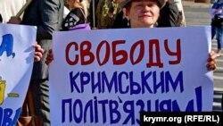 Плакат на акции по случаю Дня памяти жертв депортации крымскотатарского народа. Херсон, 18 мая 2017 года. Архивное фото