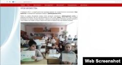 Сайт школы №54 в Луганске (скриншот)