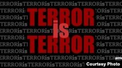 Антитеррористический плакат