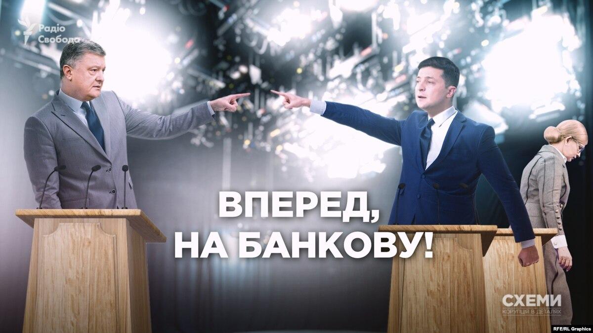 «Вперед, на Банковую!»: спецрепортаж «Схем» из штабов Порошенко и Зеленского