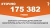 "<a href=""https://docs.rferl.org/uk-UA/2018/10/05/715e7bde-b7e2-477c-99df-f80452d17eab.pdf"" target=""_blank"">ДЖЕРЕЛО ІНФОРМАЦІЇ</a><br /> Сторінка проекту Радіо Свобода&nbsp;<a href=""https://www.radiosvoboda.org/z/17505"" target=""_blank""><u><font color=""#0066cc"">#Точно</font></u></a>"