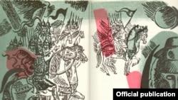 Алена Лось. Ілюстрацыі да кнігі «Слова пра паход Ігаравы»