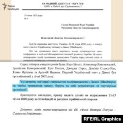 у листі від Фонду Пінчука, направленого депутатам, зазначено, що витрати на переліт та проживання беруть на себе організатори та партнерські організації