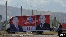 """""""Бүтүн Кыргызстан-Эмгек"""" партиясынын жарнагы"""