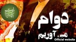 انتشار پوستر «دوام میآوریم» انتقادهایی را متوجه تیم رسانهای دولت روحانی کرده است.