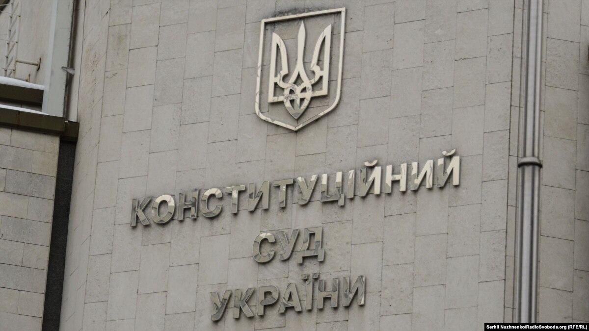 Конституционный суд открыл производство относительно переименования УПЦ (МП)