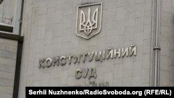 Конституційний суд 6 червня визнав таким, що відповідає Конституції України, законопроект про обмеження депутатської недоторканності