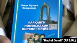 Tajikistan -- Book of tajik names, 14Apr2016