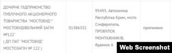 Ліквідоване ТОВ «Мостобудівельний загін № 122», що діяло в Криму до російської анексії