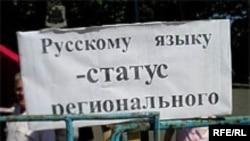 Плакат «Русскому языку - статус регионального». Одесса, 2007 год.