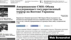Скриншот сайта газеты «Взгляд» с материалом: «Американские СМИ: Обама поддерживает государственный террор на Востоке Украины».