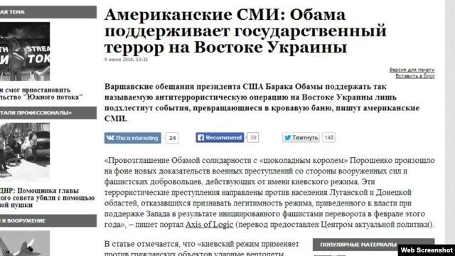 «Взгляд» басылымы (vz.ru) жариялаған мақаланың тақырыбы.