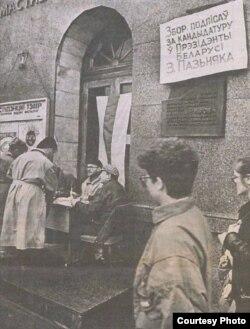 Збор подпісаў на прэзыдэнцкіх выбарах 1994 году
