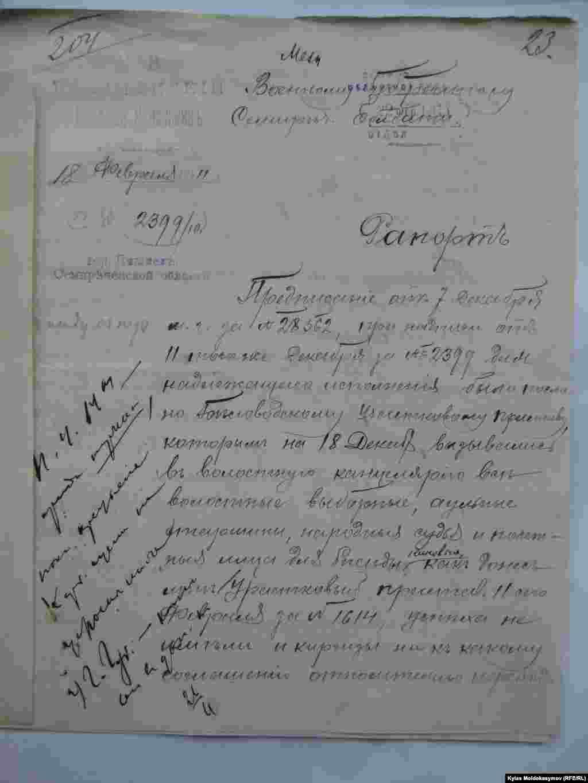 Фонд № 44, иш кагаз № 43081; 23a-бет. Алматы, Казакстан. 21.05.2014.