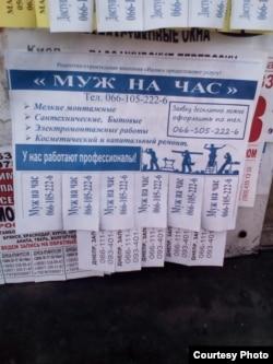 Объявление в Донецке