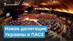 Украина по-новому представит крымчан в ПАСЕ | Крымский вечер