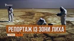 Два тижні після викидів в Армянську. Що відбувається в Криму?
