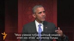 АКШ президенты Барак Обама мәчеткә килде