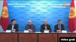 Конституциялык кеңешменин төрагасы Бекбосун Бөрүбашев (оңдон экинчи) жана ушул эле кеңешменин секция башчылары.